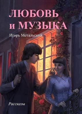 Рассказы Игоря Метальского - обложка