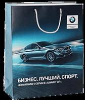 Бумажный пакет с логотипом БМВ