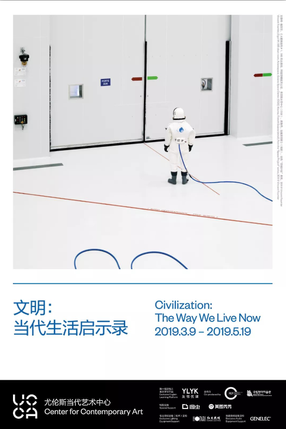 Civilization: The Way We Live Now @UCCA尤伦斯当代艺术中心