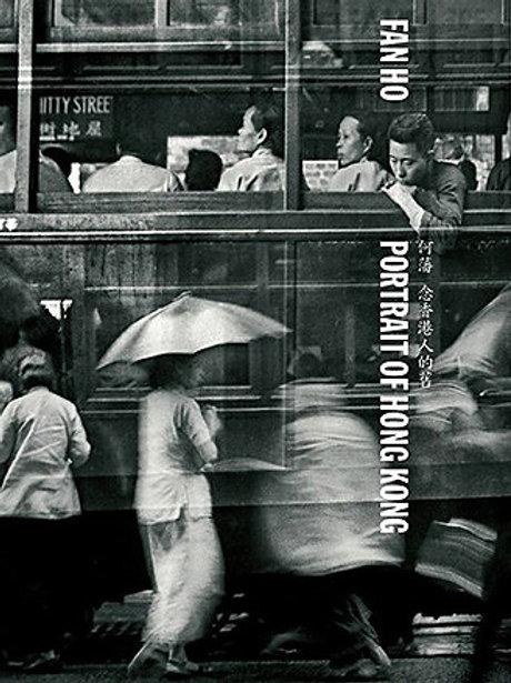 FAN HO 何藩 | PORTRAIT OF HONG KONG《念⾹港人的舊》
