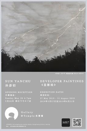 "孙彦初 Sun Yanchu ""Developer Paintings"" @Temple 东景缘 Beijing"