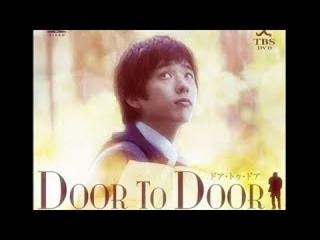 Door to Door  きっとイエスと言ってもらえる