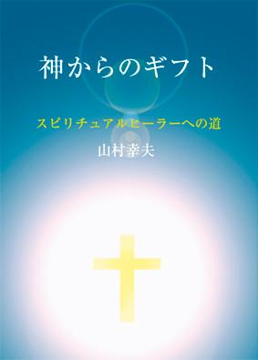 海外で活躍した日本人