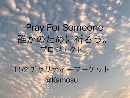 Pray For Someone project チャリティーマーケット開催のお知らせ