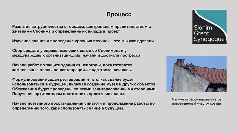 2019 03 26 Brochure (Russian v4) p4.png