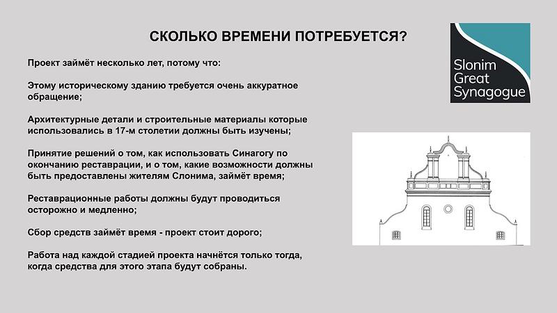2019 03 26 Brochure (Russian v4) p5.png
