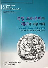 Korea LTTE Cover 2.jpg