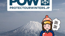 一起滑POW - Protect Our Winters