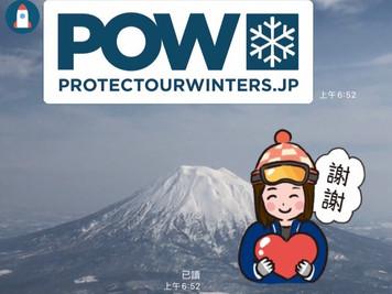 一起滑POW - Protect Our Winters