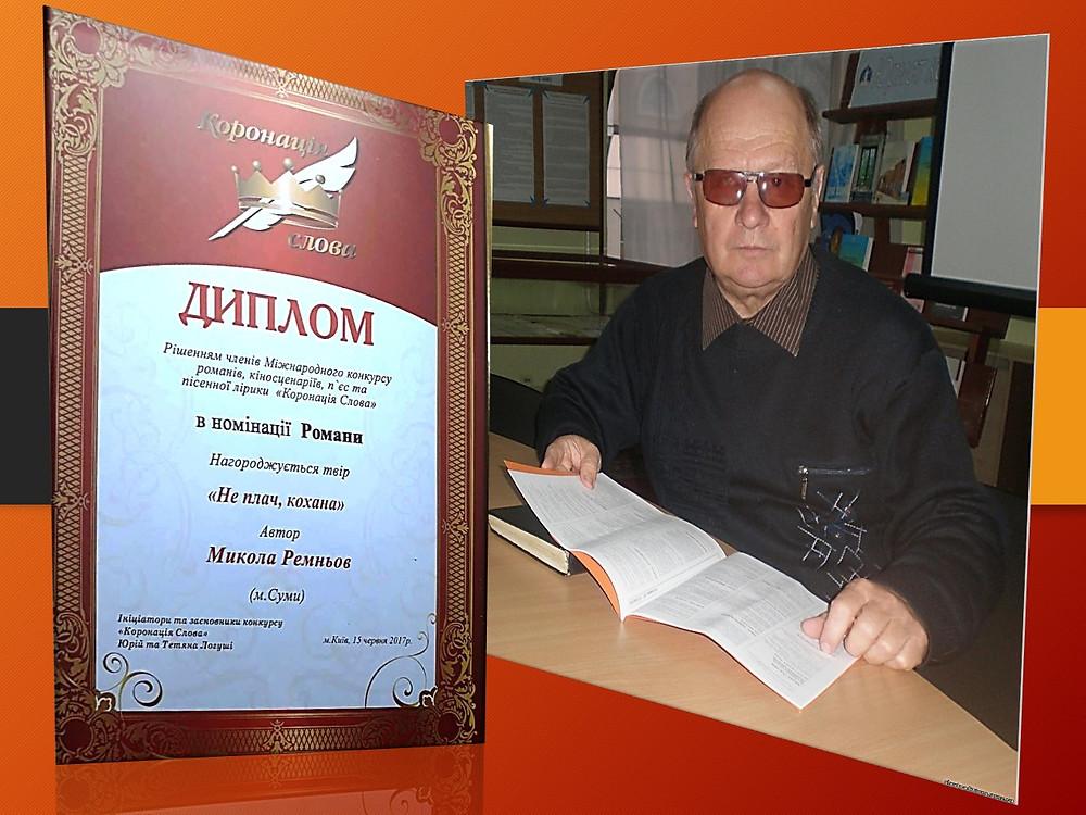 Сумський письменник Коронація слова Микола Ремньов
