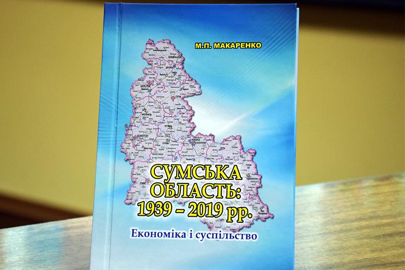Суми книга презентація видавництво