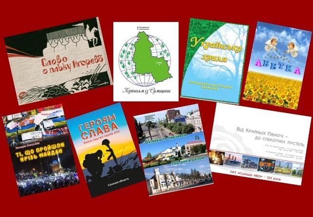 Сумы книги печать издательство типография полиграфия