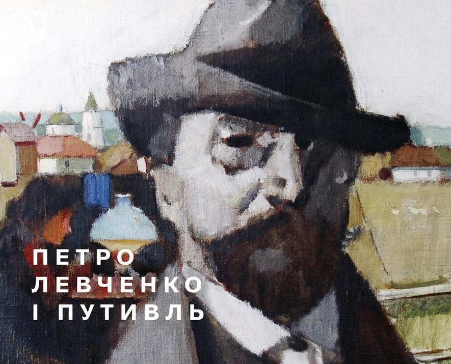 Петро Левченко видавництво Еллада Суми