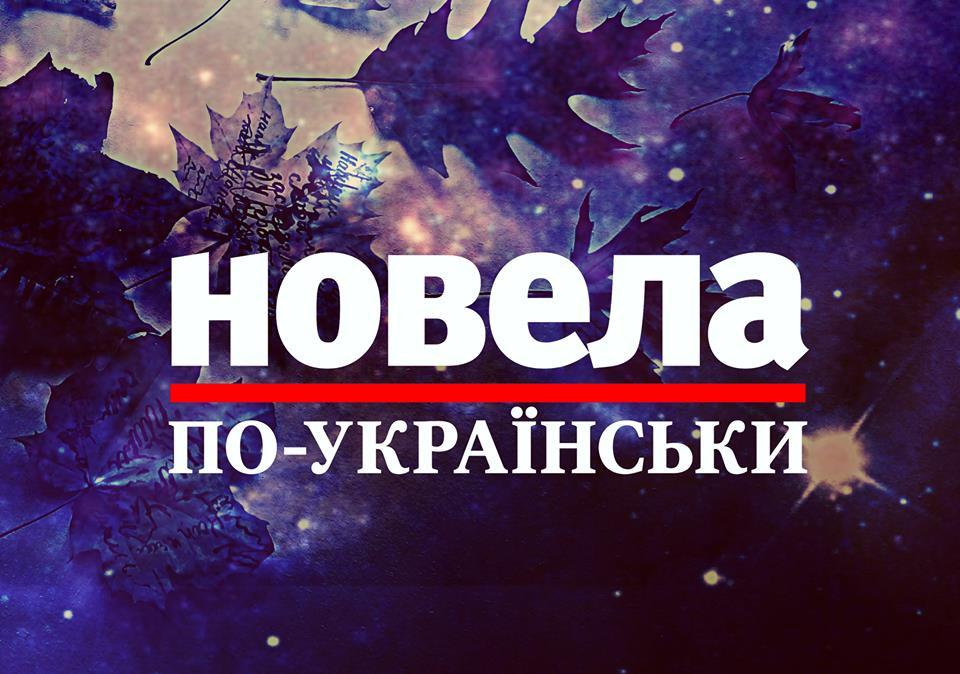 видавництво конкурс Новела по-українськи