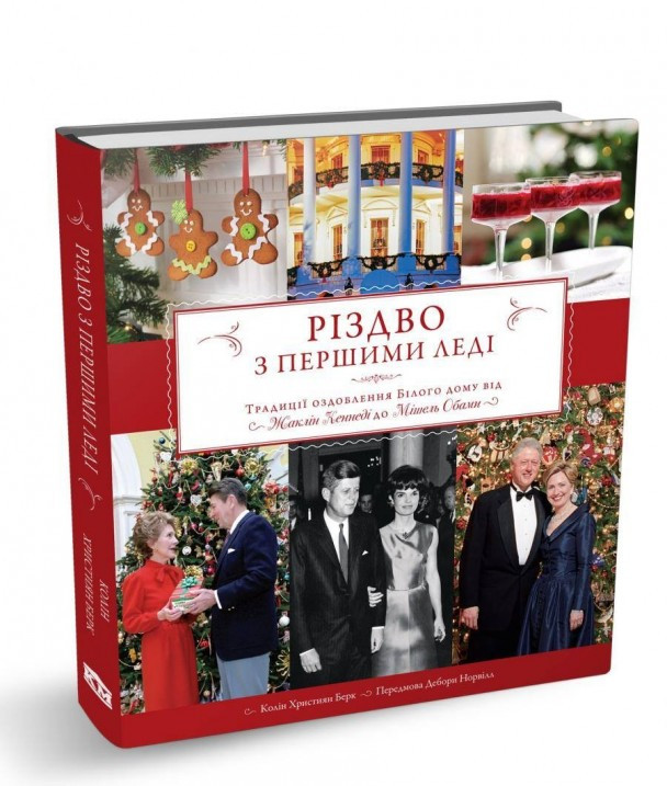Книга Різдво Суми Еллада
