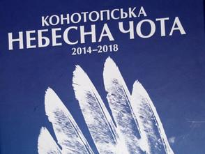 У Конотопі презентують книгу про загиблих на Донбасі героїв-земляків