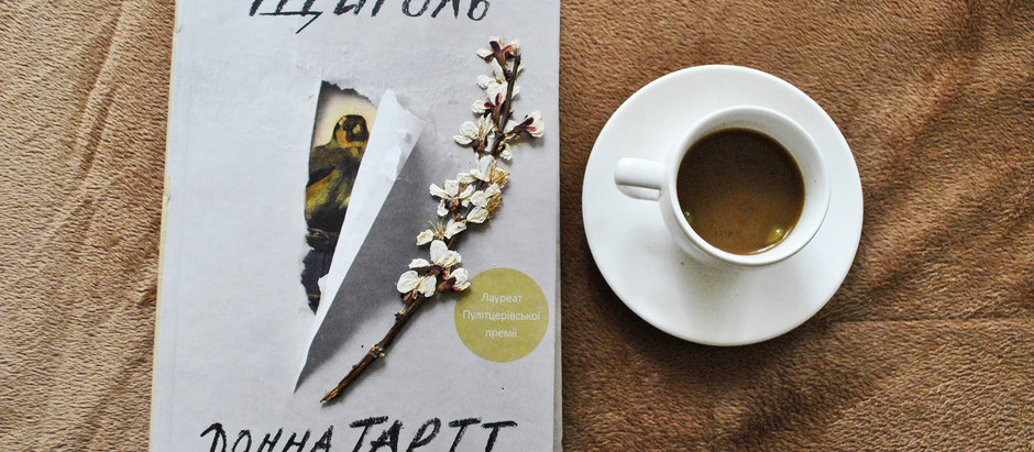 """Головний роман десятиліття: Донна Тартт """"Щиголь"""""""