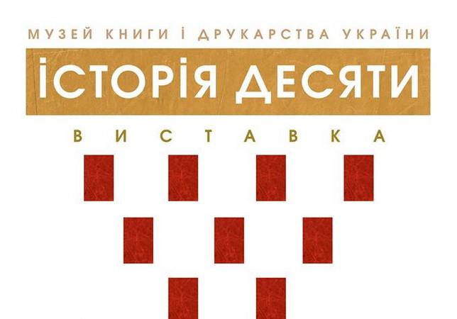Музей книги і друкарства виставка