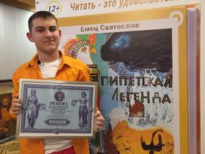 16-річний киянин встановив літературний рекорд