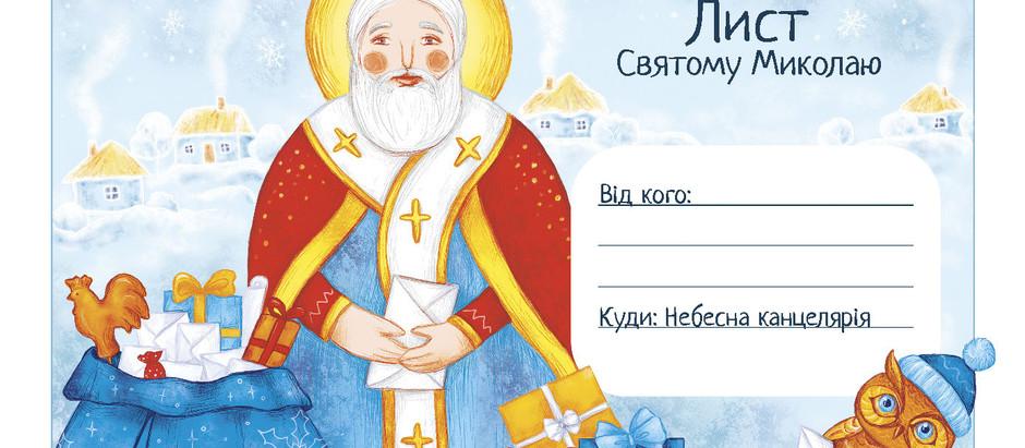 Як написати листа Святому Миколаю (+шаблони оформлення)