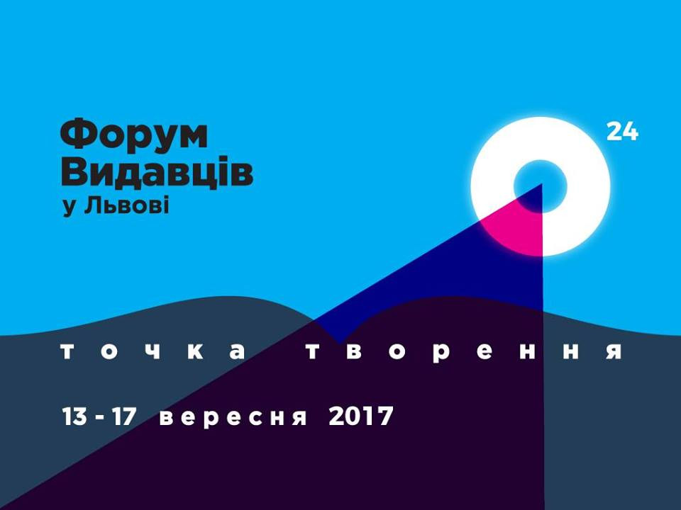 видавництво издательство Форум видавців