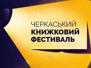 У жовтні в Черкасах відбудеться третій книжковий фестиваль