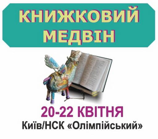 книжковий ярмарок видавництво