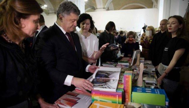 президент України книжки
