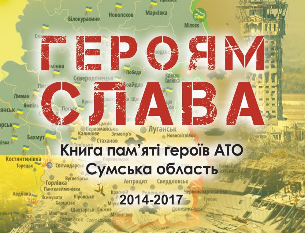 видавництво Суми Еллада Книга пам'яті АТО