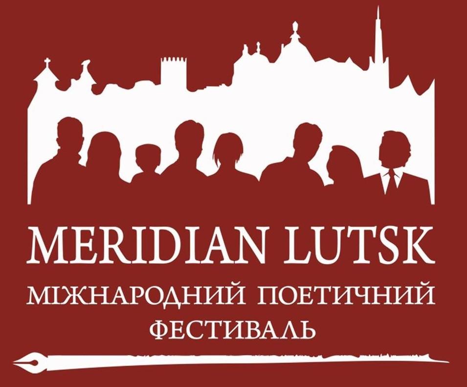 поетичний фестиваль Луцьк видавництво