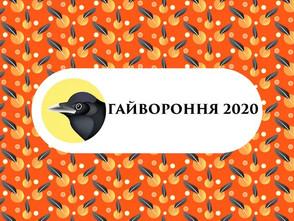 Оголошено прийом заявок на Міжнародний поетичний конкурс «Гайвороння»