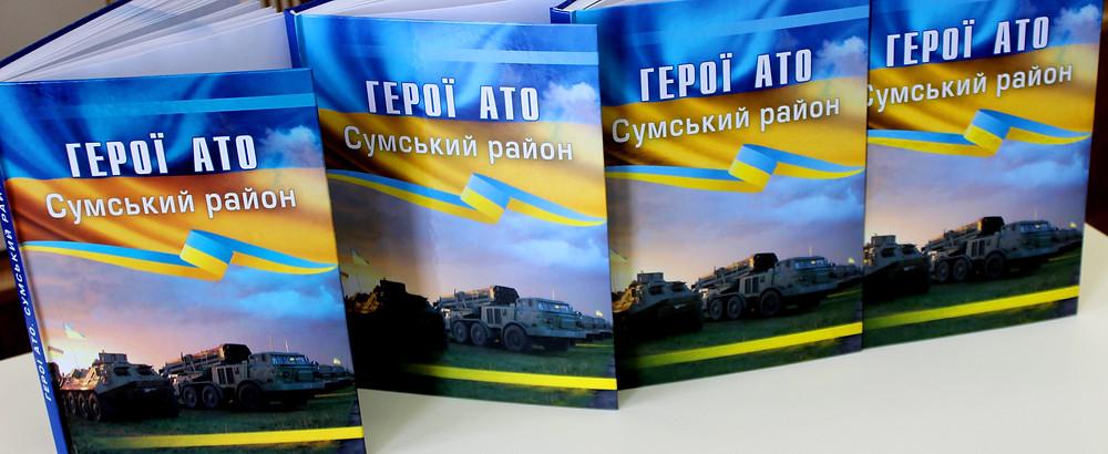 Видавництво Еллада книга АТО