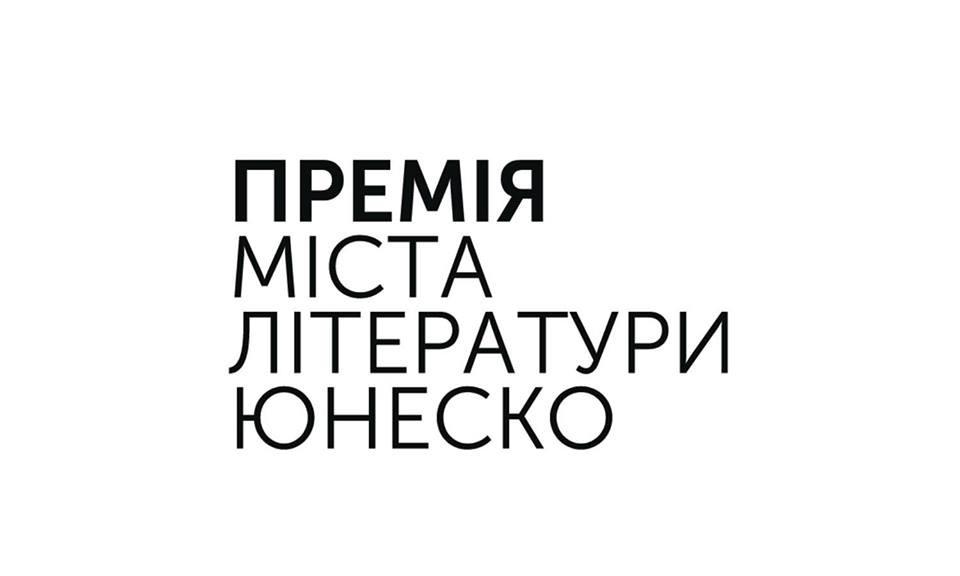 Премія міста літератури ЮНЕСКО