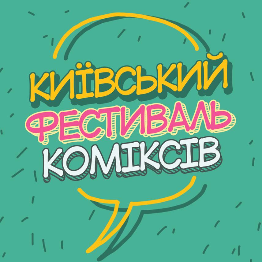 видавництво комікси фестиваль