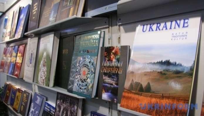 Краща книга України