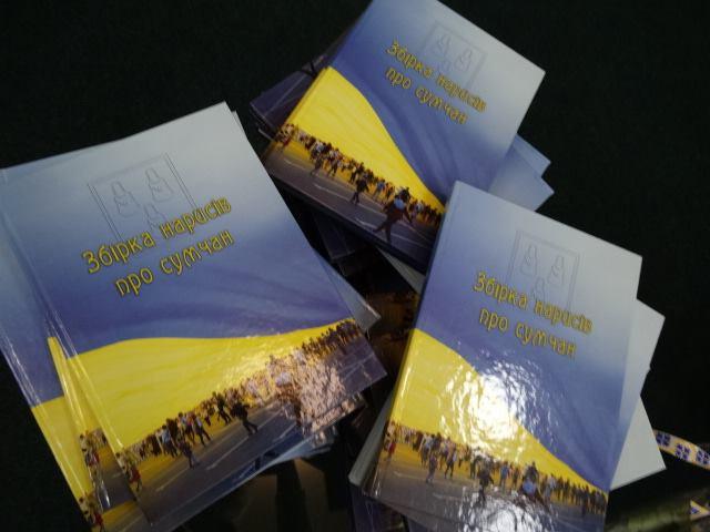 видавництво Суми збірка нарисів про сумчан