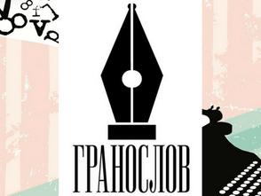 Триває прийом робіт на міжнародний молодіжний літературний конкурс «Гранослов-2020»
