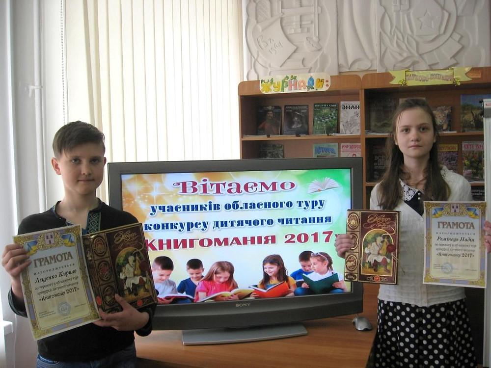 Сумы конкурс чтение детское книгомания