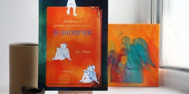 видавництво антологія дитячі п'єси