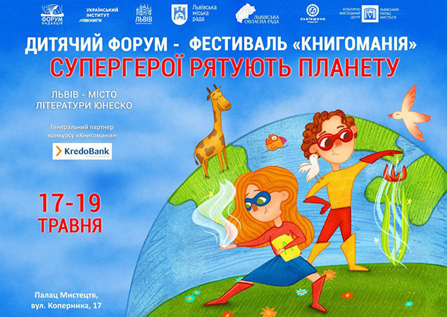 Дитячий форум Книгоманія