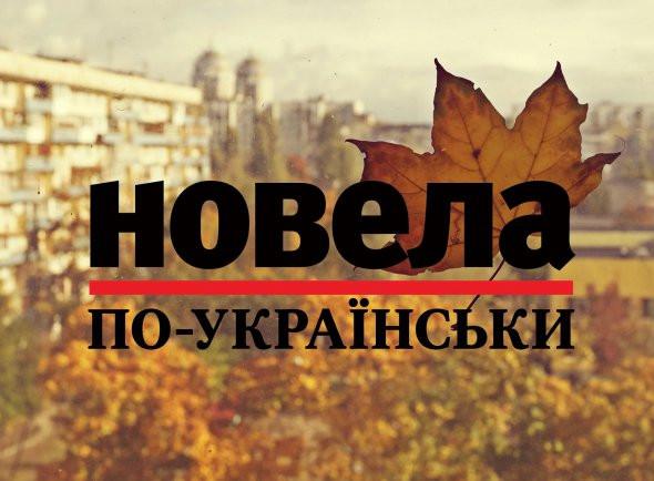 конкурс новела видавництво