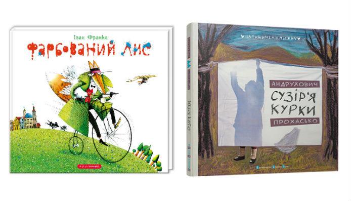 дитячі книги видавництво