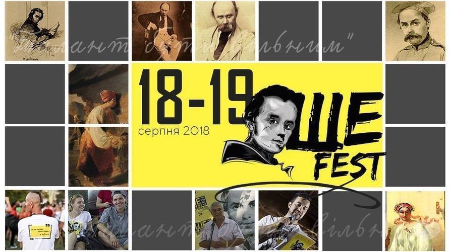 фестиваль Тарас Шевченко