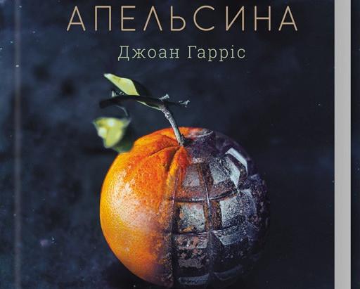 """П'ять четвертинок апельсина"": це надзвичайно солодко та водночас потужно"