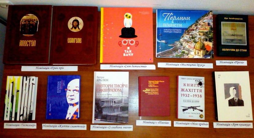 Краща книга України конкурс