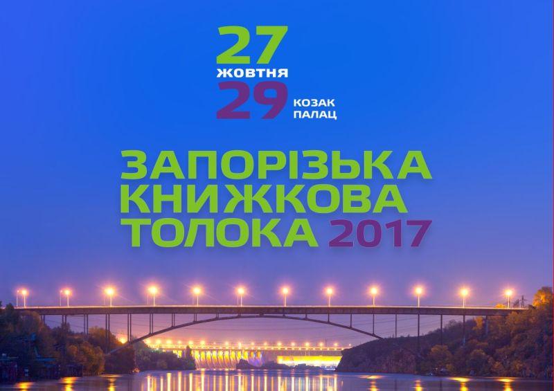 фестиваль ярмарок видавництво