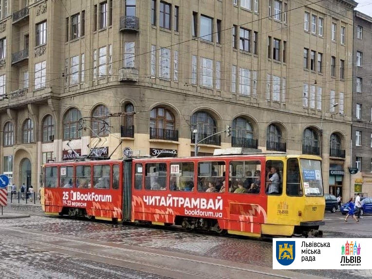 Форум видавців Львів