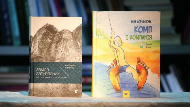 ВВС Книга року Анна Коршунова