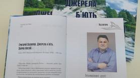 """""""Джерела б'ють"""": у Сумах презентували збірку поезій (фоторепортаж)"""