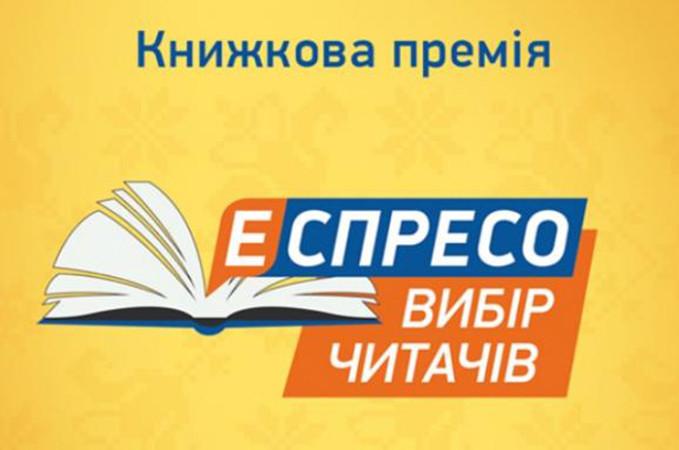 Книжкова премыя Еспресо видавництва